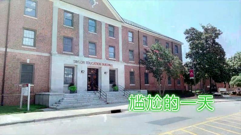 【北卡徐阿姨】顶着疫情出门考试 考试中心负责人却失联了