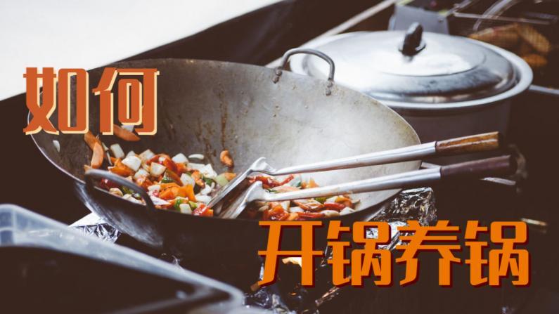 【范哥的美国生活】学会这一招,再也不怕炒菜粘锅啦!