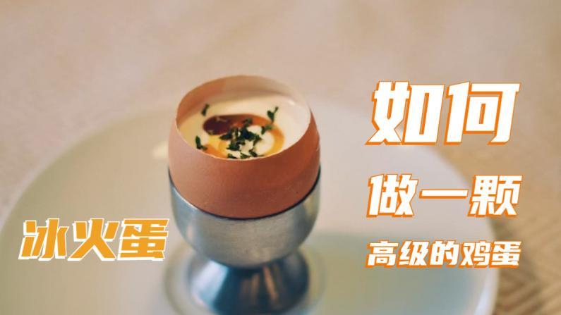 【小易私厨】如何把一颗鸡蛋做成米其林料理?
