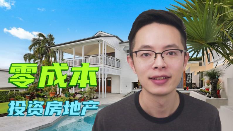 【Kevin的房产哲学】零成本投资房地产?投资房产赚钱的五大优势
