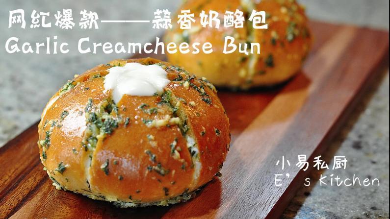 【小易私厨】火遍全网!爆浆蒜香奶酪包