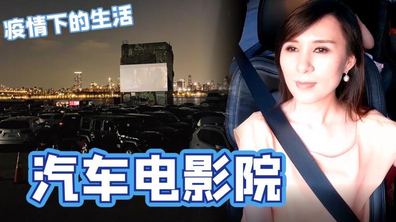 【谭天说地】汽车电影看曼哈顿夜景 纽约布鲁克林现在什么样?