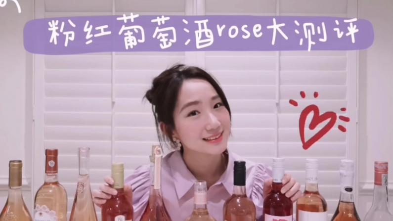 【Jessie的小酒窝】夏天当然喝Rose 各国粉红葡萄酒大测评
