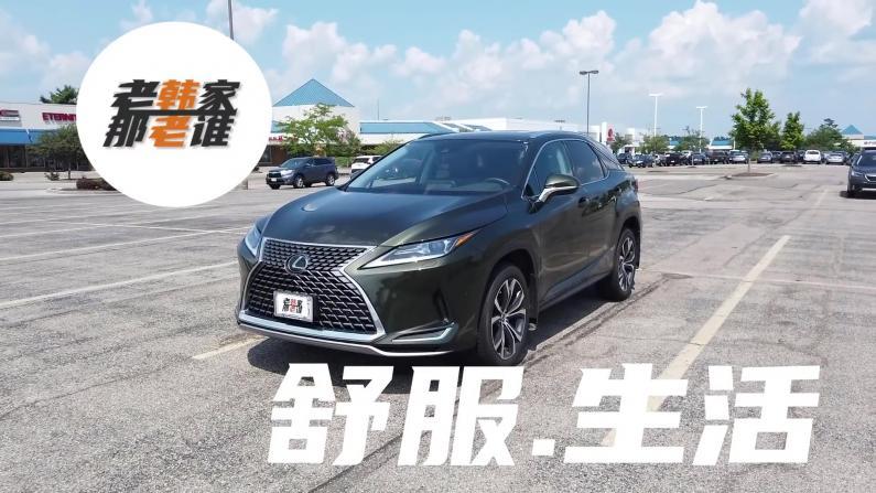 【老韩唠车】适合过日子的SUV什么样? Hybrid和汽油机如何选?