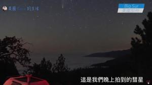 【硅谷生活】6800年一遇的彗星 露营守一夜被我看到了!