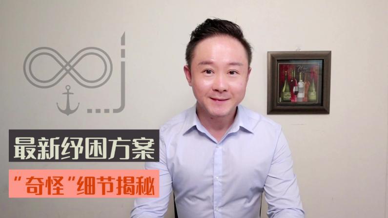 【如远行者】第二轮纾困金Heals Act 细节揭秘!