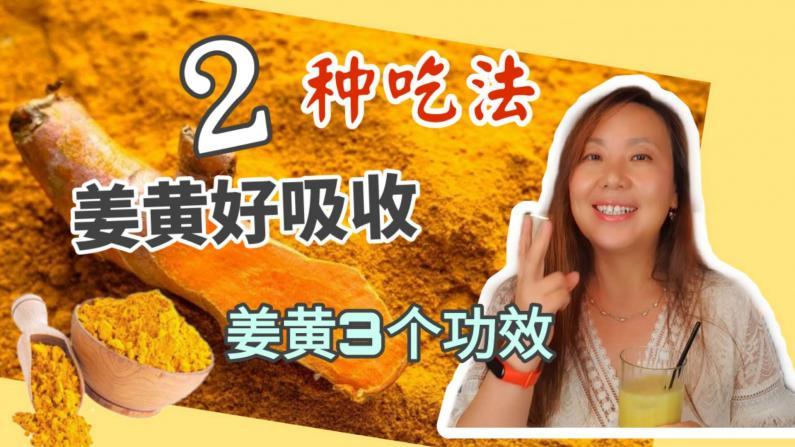 【营养师说】3大功效但不好吸收 打开姜黄的两种正确吃法