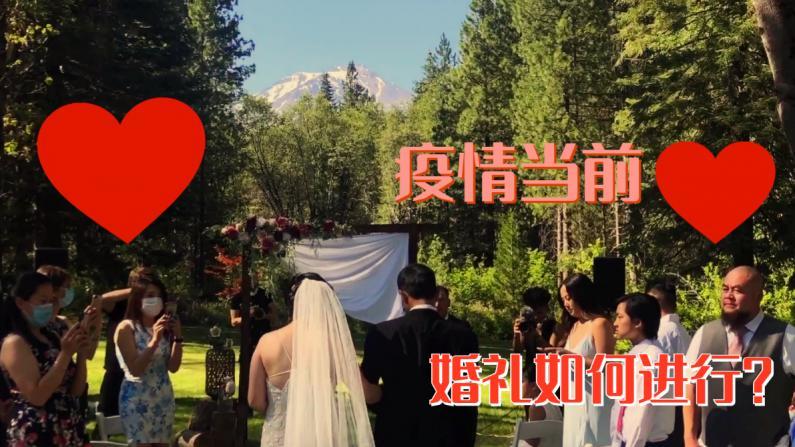 """【美天一报】疫情当前,看""""超豪华""""婚礼如何安全进行!"""