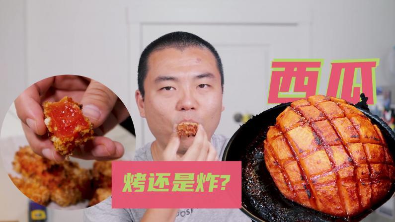 【佳萌在美国】烤西瓜好吃还是炸西瓜好吃?