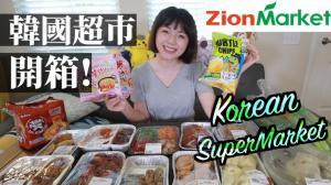 【沛莉一家】懒得做饭?帮你试吃韩国超市买的各种熟食 哪个最惊艳?