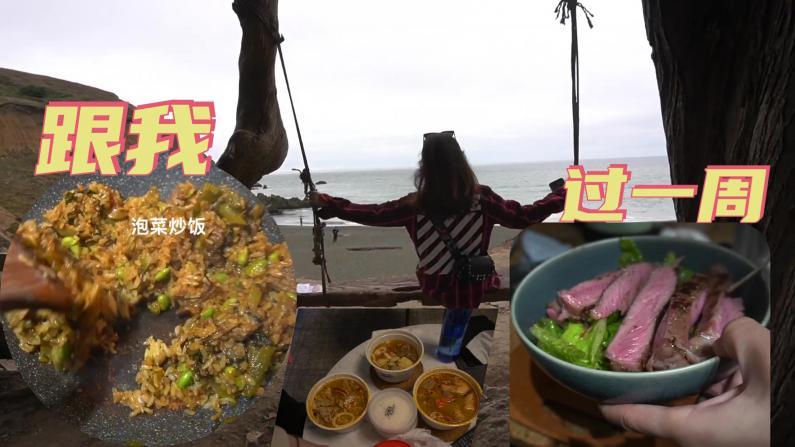【湾区毛毛】加州疫情又严重了 只能hiking和吃吃吃了!