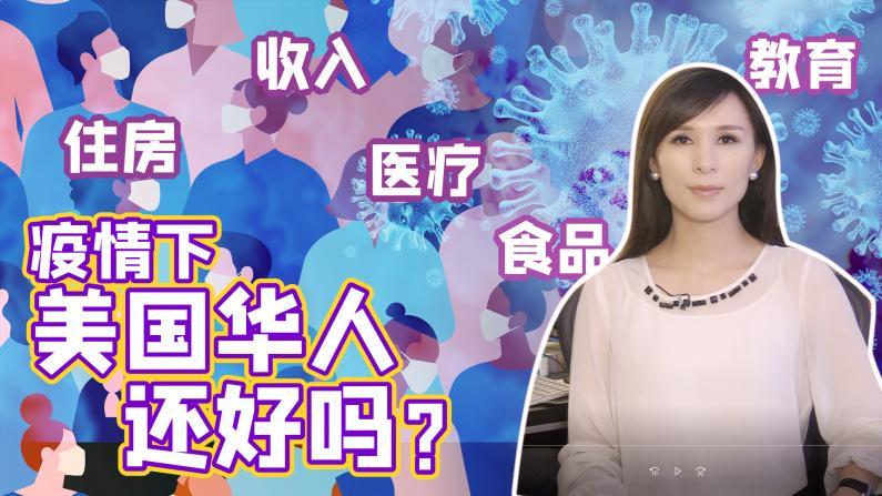【谭天说地】新冠疫情下的美国华人生活还好吗?亚裔生活大数据