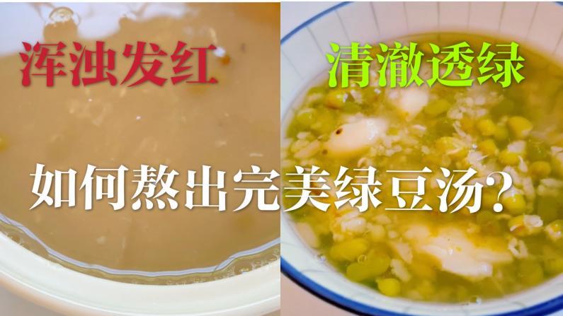 【Lychee Girl】如何煮出完美的绿豆汤?