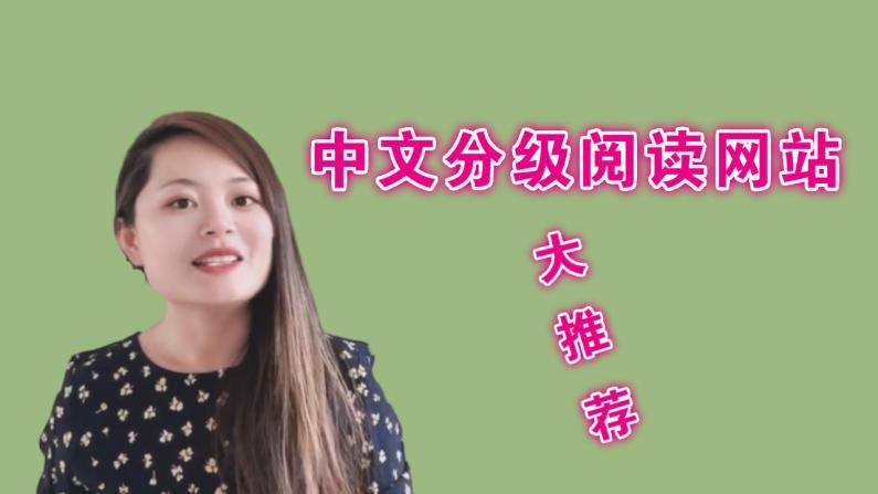 【慧说中文】帮孩子学好中文阅读:免费线上图书馆分级阅读大推荐!