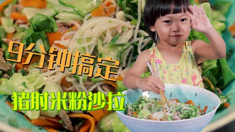 【佳萌在美国】9分钟搞定猪肘米粉沙拉