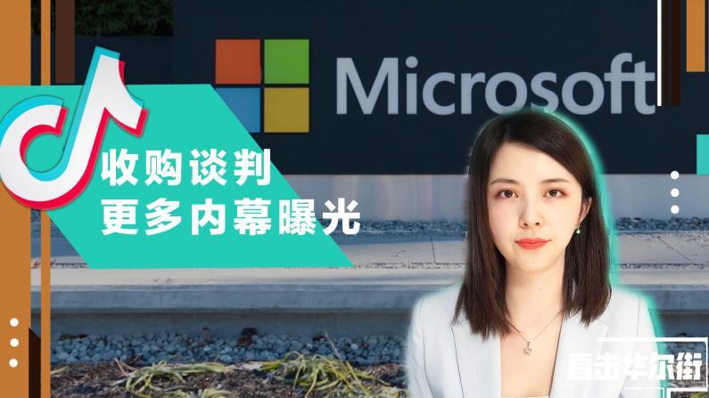 微软收购TikTok到底想干嘛