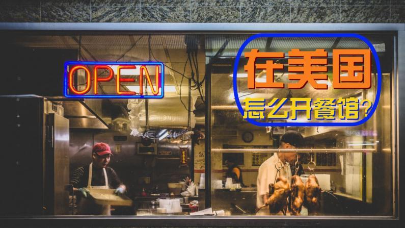 【范哥的美国生活】在美国怎么开餐馆?说说我的亲身经历