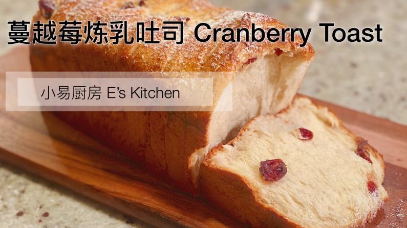 【小易私厨】手撕蔓越莓炼乳吐司