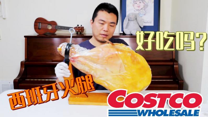 【佳萌在美国】尝尝Costco的西班牙火腿 $99.99味道如何?