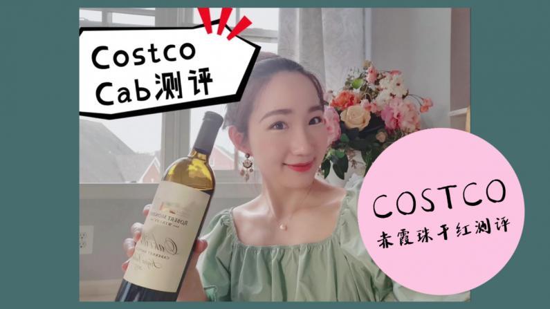 【Jessie的小酒窝】Costco的Cabernet Sauvignon 值不值得买?