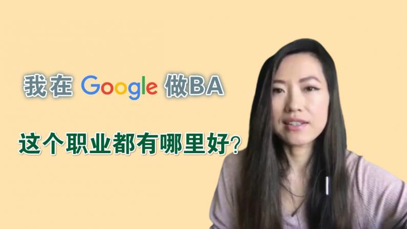 【正能量生活】谷歌商业分析师分享:这个职业哪里好?什么学历能走上这一行?