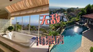 【安家美国·加州尔湾】性价比超高的海景房 !但View和圈子哪个重要?