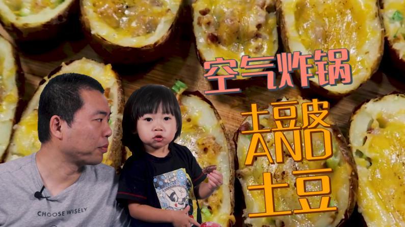 【佳萌在美国】烤土豆皮竟然很好吃!