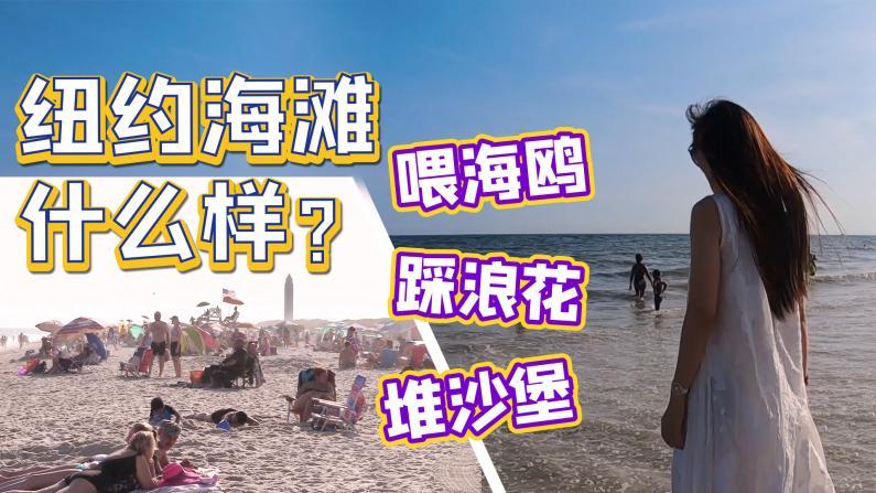 【谭天说地】疫情下的生活 炎炎夏日纽约海滩什么样?
