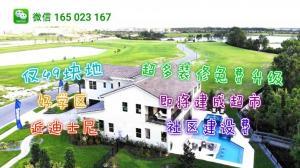 【安家美国·奥兰多】华人钟爱的新区好屋!天然大湖社区 还能私人订制码头和泳池