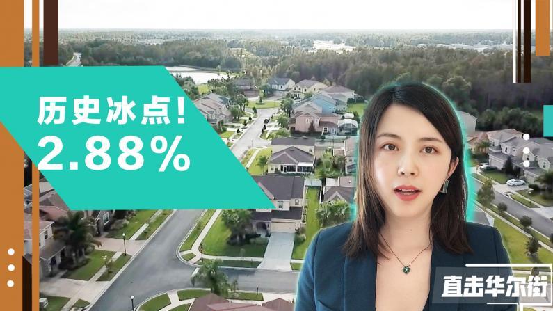 买房利好!住房抵押贷款利率今年八度探底 还会更低吗?