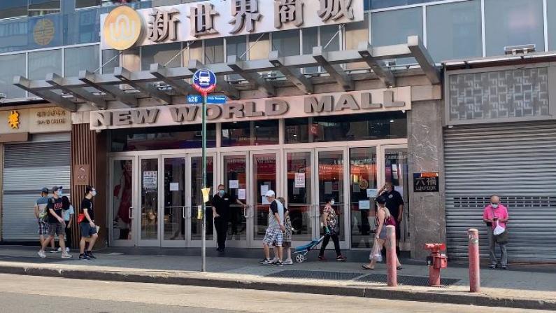 疫期违规纽约法拉盛新世界商城关闭整改 超市、药店、餐馆外卖8/7重开
