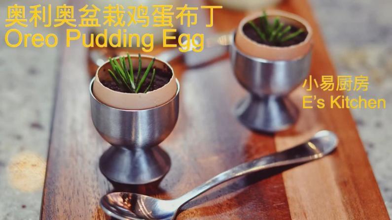 【小易私厨】给周末来点情调 奥利奥盆栽鸡蛋