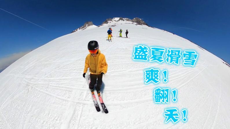 【桑妮歪歪】大夏天的也能滑雪?还有云海雪山和冰川作伴!