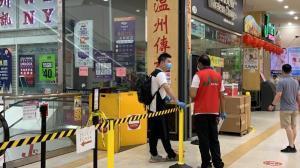 纽约法拉盛新世界整改后重开:超市药房限流营业 美食广场仍关闭