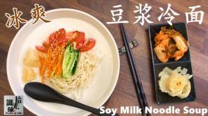 【拾光识味】听起来很奇怪的美味——韩式豆浆冷面