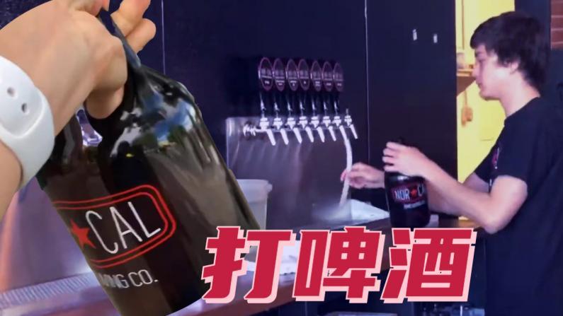 """【美天一报】新冠生活体验 不能泡吧就""""打啤酒""""!"""