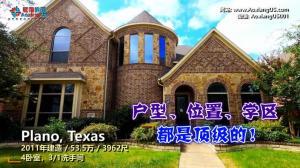【安家美国·达拉斯】买个城堡住住?升值潜力巨大的4千尺大宅