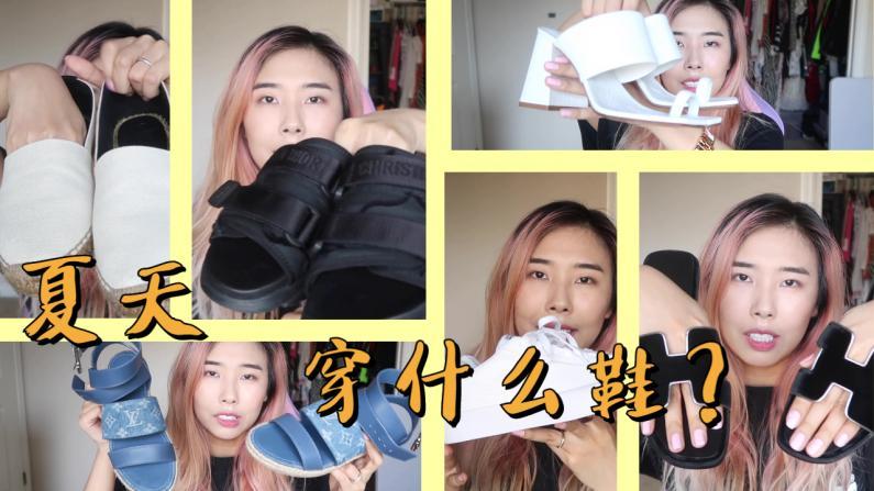 【你最爱的孙老师】夏天穿什么鞋?推荐我爱的六款!