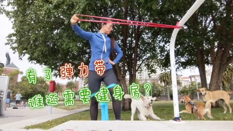 【正能量生活】这几个动作 健身教练要收你100块!