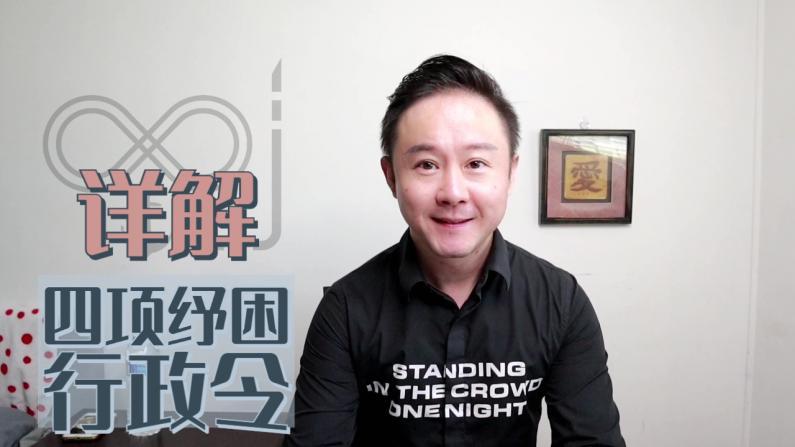 【如远行者】聊聊川普四项纾困行政令