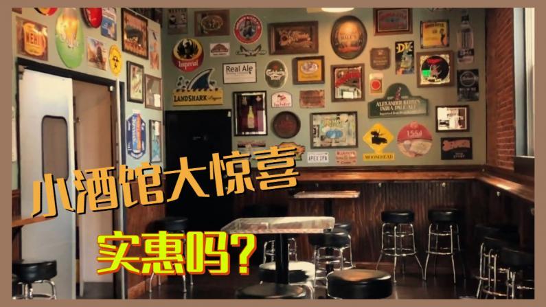 """【美天一报】疫情当前 我们为何非要出门""""打啤酒"""""""