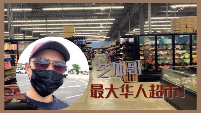 【旅行者Sam】来看看芝加哥超大型华人超市
