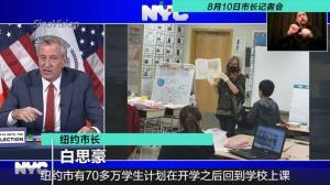 纽约市新学期多少学生到校上课?不舒服怎么办?市长记者会详解