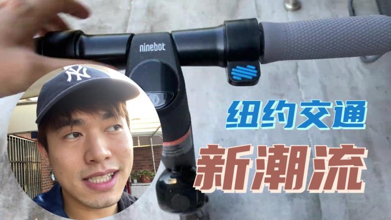 【Eric小当家】疫情后的新潮流 电动滑板车!