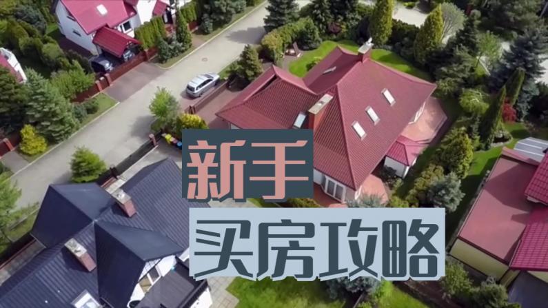 【Kevin的房产哲学】第一次在美国买房需要了解哪些事项?