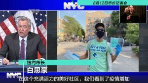 纽约市这个华裔聚居区确诊激增 市府宣布一系列措施
