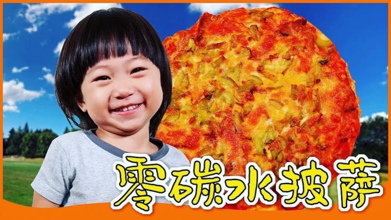 【佳萌在美国】零碳水披萨 16分钟搞定!