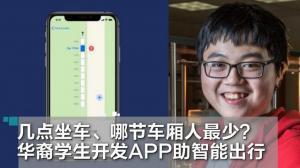 几点坐车、哪节车厢人最少?华裔学生开发APP助智能出行