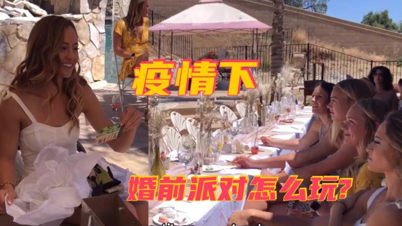 【美天一报】疫情下的新娘单身派对怎么玩?