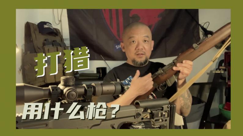 【北美报哥】说说打猎 法律允许用什么枪?